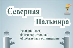 Северная Пальмира
